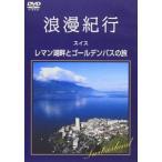 浪漫紀行 (4)スイス〜レマン湖畔とゴールデンパスの旅 [DVD]