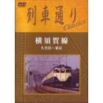 列車通り Classics 横須賀線 久里浜〜東京(DVD)