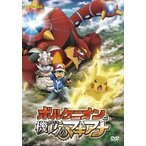 ポケモン・ザ・ムービーXY&Z ボルケニオンと機巧のマギアナ(DVD)