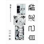 第19回東京03単独公演「自己泥酔」(DVD)