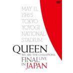 クイーン/WE ARE THE CHAMPIONS FINAL LIVE IN JAPAN(通常盤) [DVD]