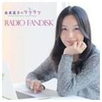 寿美菜子/寿美菜子のラフラフ RADIO FANDISK(CD)