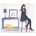 戸松遥/戸松遥のココロ☆ハルカス RADIO FANDISK 2(CD)