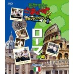 モヤモヤさまぁ〜ず2 世界ブラブラシリーズ 第1巻 ローマ編 Blu-ray [Blu-ray]画像