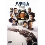 八甲田山 特別愛蔵版 DVD SVBP-111