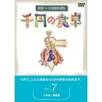 Yahoo!ぐるぐる王国 スタークラブ千円の食卓 男厨パパの家庭料理帖 (7)ご飯編/麺類編 [DVD]
