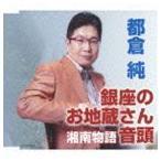 都倉純 / 銀座のお地蔵さん音頭/湘南物語 [CD]