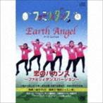 Yahoo!ぐるぐる王国 スタークラブEarth Angel / 恋のバカンス 〜ファミリィダンスバージョン〜 Vol.1(CD+DVD) [CD]