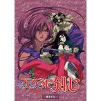 るろうに剣心 明治剣客浪漫譚 巻之十七(DVD)