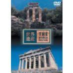 世界遺産 ギリシア編(DVD)