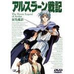 アルスラーン戦記 〜征馬孤影〜(DVD)