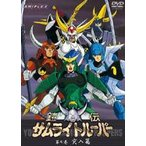 鎧伝サムライトルーパー 第七巻(DVD)