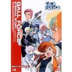 ガルフォース エターナル・ストーリー(DVD)