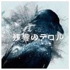 菅野よう子(音楽)/残響のテロル オリジナル・サウンドトラック(CD)