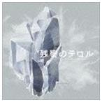 菅野よう子(音楽)/残響のテロル オリジナル・サウンドトラック 2 -crystalized-(CD)