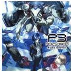 (ゲーム・ミュージック) ペルソナ3 オリジナル・サウ