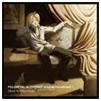 鋼の錬金術師 FULLMETAL ALCHEMIST Original Soundtrack 1(CD)
