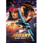 レッド・スカイ(DVD)