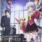 佐倉綾音 / ラジオCD「Charlotte」Vol.0 [CD]