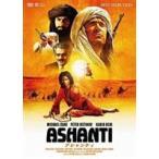 アシャンティ(DVD)