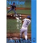 Number VIDEO ǮƮ!���ܥ���� 1987 ����-��� [DVD]
