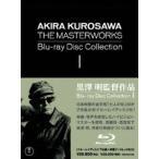 黒澤明監督作品 AKIRA KUROSAWA THE MASTERWORKS Blu-ray Disc Collection I(Blu-ray)