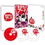 薔薇色のブー子 スペシャルBlu-ray BOX [Blu-ray]