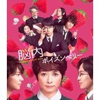 脳内ポイズンベリー スペシャル・エディション [Blu-ray]