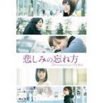 悲しみの忘れ方 Documentary of 乃木坂46 Blu-ray スペシャル・エディション(Blu-ray)