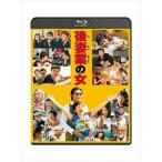 後妻業の女 Blu-ray通常版(Blu-ray)
