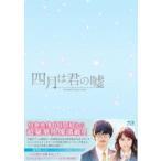 Blu-ray/四月は君の嘘 Blu-ray 豪華版(3枚組)