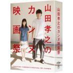 山田孝之のカンヌ映画祭 Blu-ray BOX(Blu-ray)