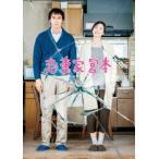 恋妻家宮本 Blu-ray [Blu-ray]