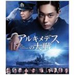 アルキメデスの大戦 Blu-ray通常版 [Blu-ray]