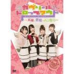 ガヴリールドロップアウト〜天使と悪魔のパン作り〜 DVD(DVD)
