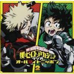 山下大輝 / ラジオCD「僕のヒーローアカデミア ラジオ オールマイトニッポン」Vol.2 [CD]