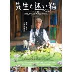 先生と迷い猫 Blu-ray 豪華版(Blu-ray)