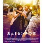 Yahoo!ぐるぐる王国 スタークラブあと1センチの恋 スペシャル・プライス Blu-ray [Blu-ray]