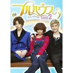 フルハウス TAKE2 DVD-BOX 1 [DVD]