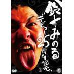鈴木みのるデビュー25周年記念DVD [DVD]