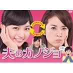 夫のカノジョ DVD-BOX [DVD]