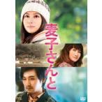 麦子さんと 2枚組 特別版(DVD)