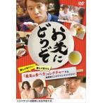 お先にどうぞ(DVD)