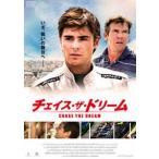 チェイス・ザ・ドリーム [DVD]