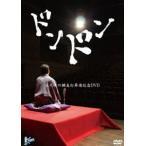 ドンドン 〜立川晴の輔 真打昇進記念DVD〜(DVD)