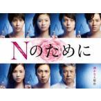 Nのために DVD-BOX [DVD]