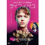 ライフ・アフター・ベス(DVD)
