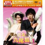 僕の彼女は九尾狐〈クミホ〉期間限定スペシャルプライスDVD-BOX1(期間限定)(DVD)