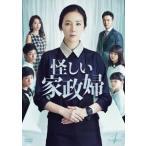 怪しい家政婦 DVD-BOX1 [DVD]