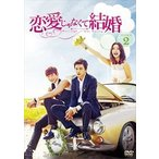 恋愛じゃなくて結婚 DVD-BOX2 [DVD]